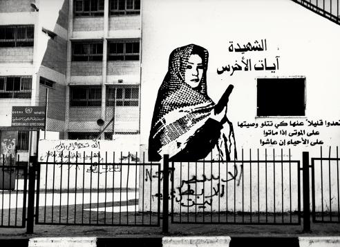 Bethlehem, West Bank 2010, Ayat al-Akhras the youngest Palestinian female suicide bomber.